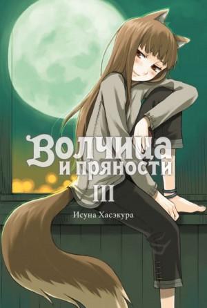 Хасэкура Исуна - Волчица и пряности. Том III