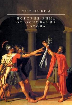 Ливий Тит - История Рима от основания Города