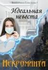 Елисеева Валентина - Идеальная невеста некроманта