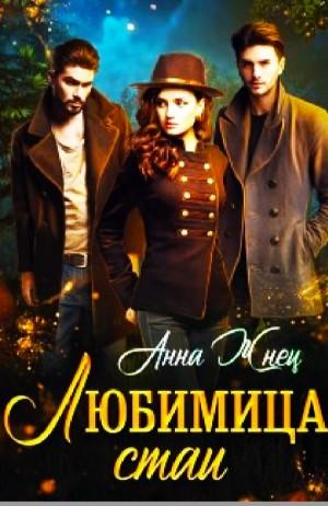 Жнец Анна - Любимица стаи