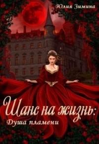 Зимина Юлия - Шанс на жизнь: Душа пламени