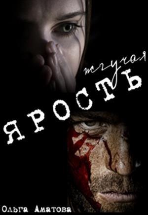 Аматова  Ольга - Жгучая ярость