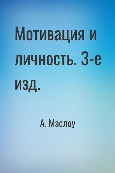 А. Маслоу - Мотивация и личность. 3-е изд.