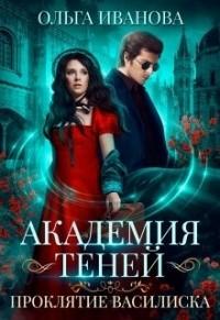 Иванова Ольга - Академия Теней. Проклятие Василиска
