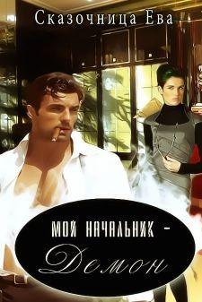 Молния Шаровая - Мой начальник – Демон