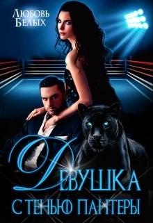 Белых Любовь - Девушка с тенью пантеры