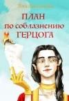 Лисканова Яна - План по соблазнению герцога