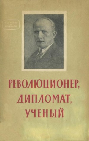 Евгеньев Георгий, Шапик Борис - Революционер, дипломат, ученый