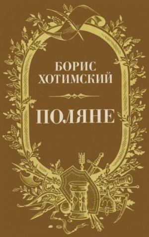Хотимский Борис - Поляне