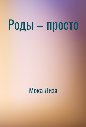 Мока Лиза - Роды – просто