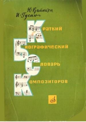 Вайнкоп Юлиан, Гусин Израиль - Краткий биографический словарь композиторов