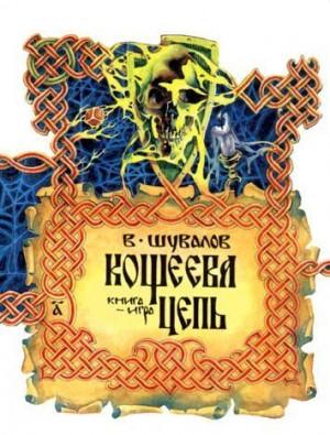 Шувалов Василий - Кощеева цепь