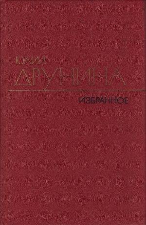 Друнина Юлия - Избранные произведения в 2 томах. Т.2. Стихотворения 1970–1980; Проза 1966–1979