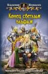 Журавлев Владимир - Конец светлым эльфам