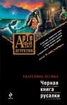 Лесина Екатерина - Черная книга русалки