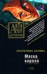 Лесина Екатерина - Маска короля
