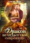 Эванс Алисия - Дракон не отдаст своё сокровище