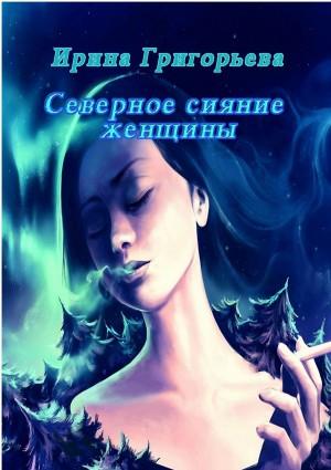 Григорьева Ирина - Северное сияние женщины