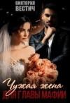 Вестич Виктория - Чужая жена для главы мафии