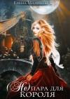 Малиновская Елена - (Не) пара для короля