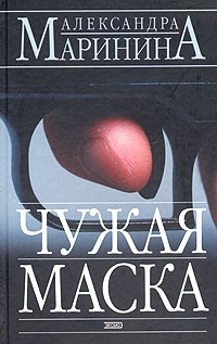 Маринина Александра - Чужая маска
