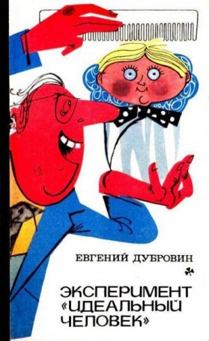 Дубровин Евгений - Грибы на асфальте