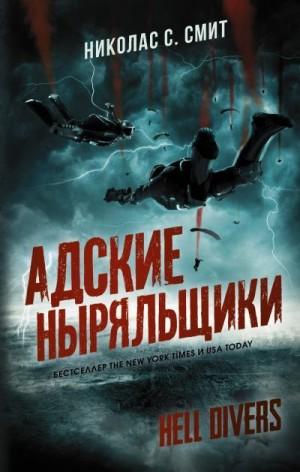 Смит Николас - Hell Divers. Адские ныряльщики
