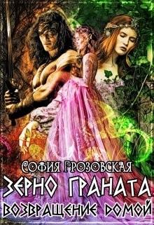 Юраш Кристина, Грозовская Софья - Зерно Граната. Возвращение домой.