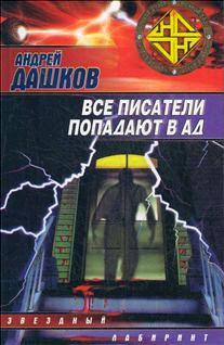 Дашков Андрей - Дракон