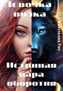Fox Anastaisha - Девочка волка. Истинная пара оборотня