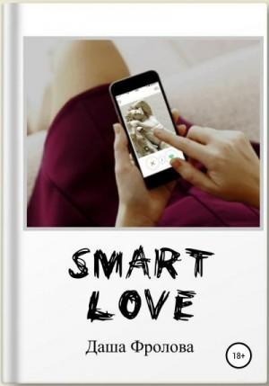 Фролова Дарья - Smart Love