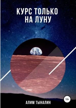 Тыналин Алим - Курс только на Луну