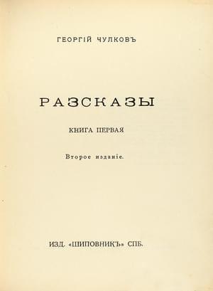 Чулков Георгий - Том 1. Рассказы. Книга 1
