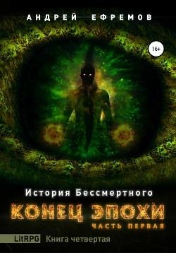 Ефремов Андрей - Конец эпохи