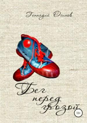 Осипов Геннадий - Бег перед грозой