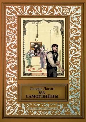 Лагин Лазарь - 153 самоубийцы (сборник)
