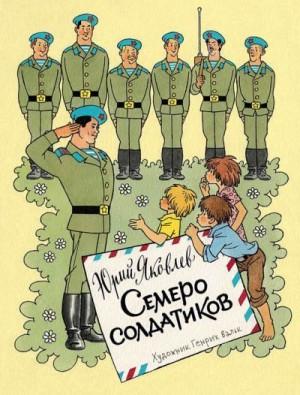 Яковлев Юрий - Семеро солдатиков