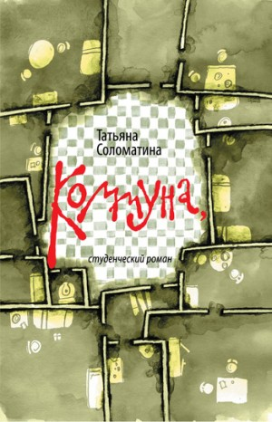 Соломатина Татьяна - Коммуна, или Студенческий роман