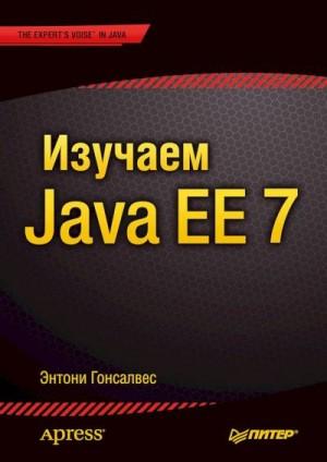 Гонсалвес Энтони - Изучаем Java EE 7