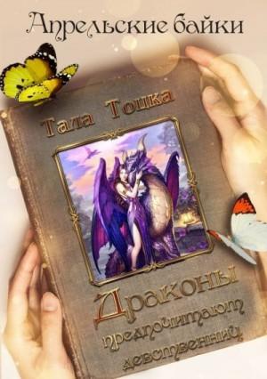 Тоцка Тала - Драконы предпочитают девственниц