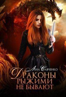 Савченко Лена - Драконы рыжими не бывают