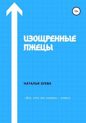 Зуева Наталья - Изощренные лжецы