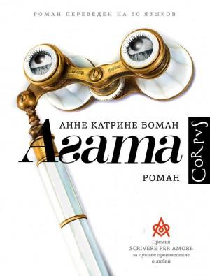 Боман Анне - Агата