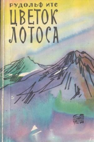 Итс Рудольф - Цветок лотоса