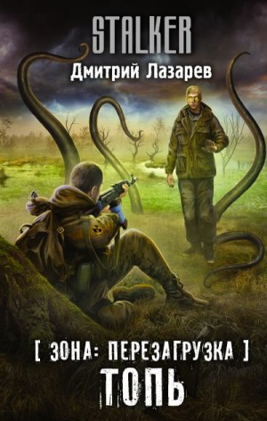 Лазарев Дмитрий - Зона: перезагрузка. Топь