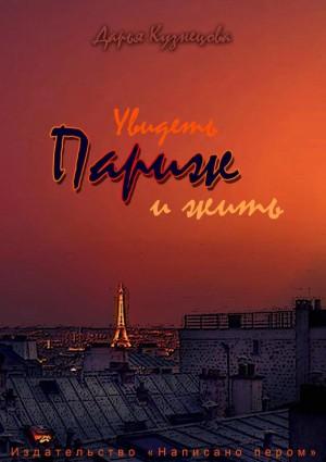 Кузнецова Дарья - Увидеть Париж – и жить