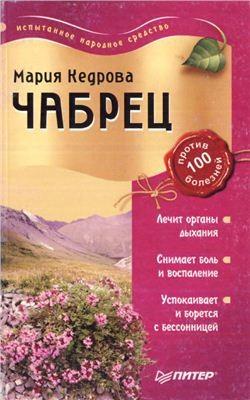 Кедрова Мария - Чабрец против 100 болезней