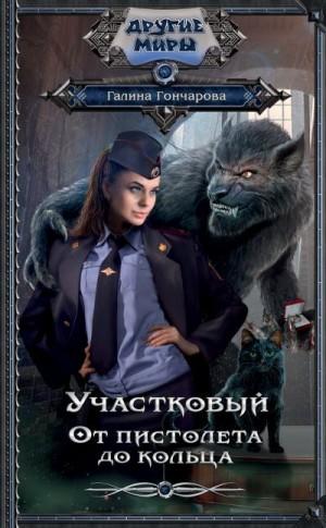 Гончарова Галина - Участковый. От пистолета до кольца