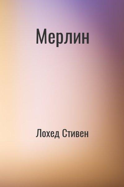 Лохед Стивен - Мерлин