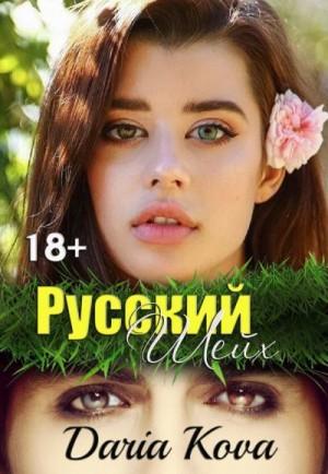Кова Дарья - Русский шейх
